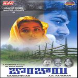 Bombay (1995) Telugu Songs Download | Naa Songs