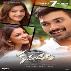 Kavacham (2018) Telugu Songs Download | Naa Songs